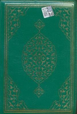 Bilgisayar Hatlı Kur'an-ı Kerim (Çanta Boy)