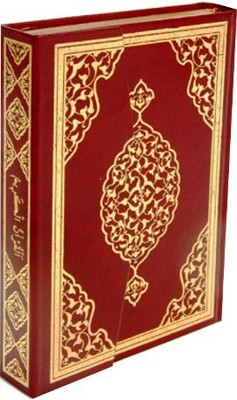 Bilgisayar Hatlı Kur'an-ı Kerim (Orta Boy - Mühürlü)