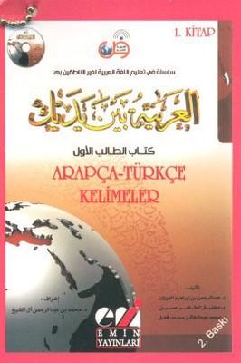 Arapça - Türkçe Kelimeler (2 Kartela)