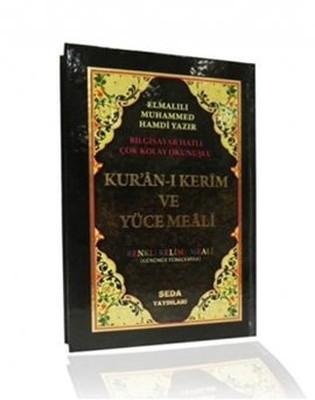Kur'an-ı Kerim ve Yüce Meali Renkli Kelime Meali (Rahle Boy, Kod: 092)