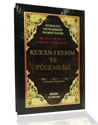 Kur'an-ı Kerim ve Yüce Meali Renkli Kelime Meali (Cami Boy, Kod: 094)