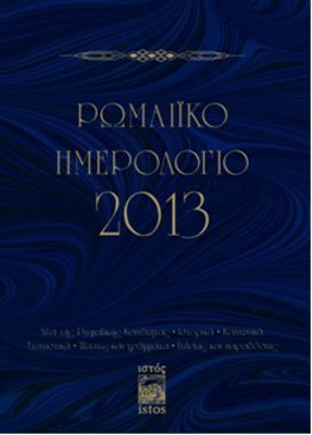 Romaiko İmerologio 2013 (Rum Salnamesi 2013)