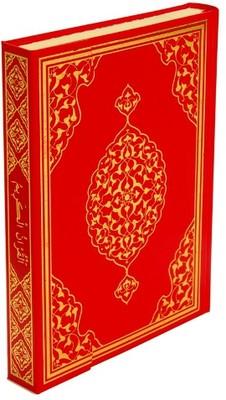 Bilgisayar Hatlı Kur'an-ı Kerim (Cami Boy - Mühürlü - Kırmızı Kapak)
