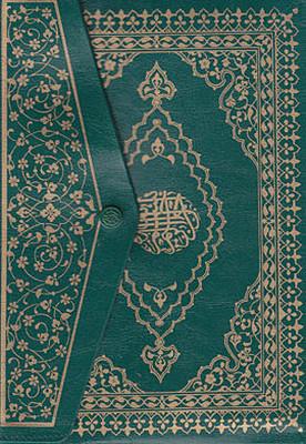 30 Cüz Hatm-ı Şerif - Hafız Osman Hattı Kur'an-ı Kerim (Orta Boy, Kılıflı)