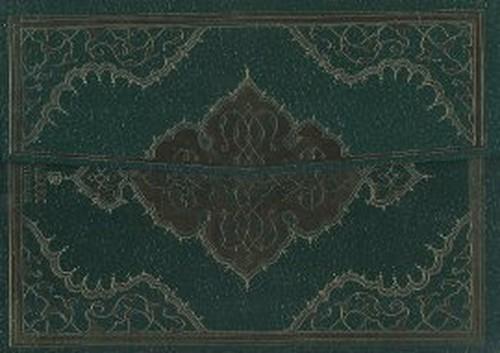 Kur'an-ı Kerim (Rahle Boy)/(Kuran-006)