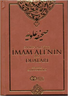 İmam Ali'nin Duaları - Sahife-i Aleviyye
