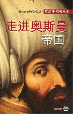 Peçesi Düşen Osmanlı :Çince