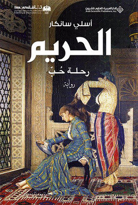 Harem-Arapça