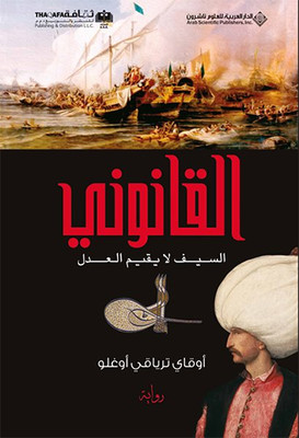 Kanuni - Arapça