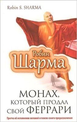 Monah kotoryy prodal svoy Ferrari(The monk who sold his Ferrari)