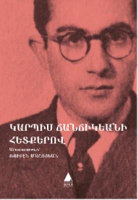 Garbis Cancikyani Hedkerov