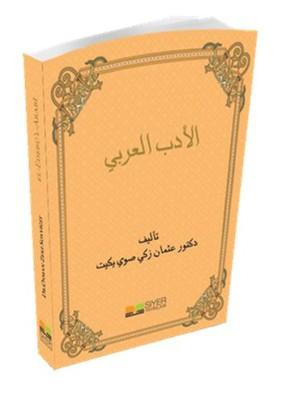 El-Edebü'l-Arabi