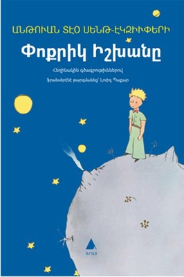 Pokrig İşkhani - Küçük Prens Ermenice