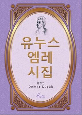 Yunus Emre Divanı - Korece Seçme Hikayeler