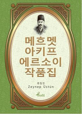 Safahat - Korece Seçme Hikayeler