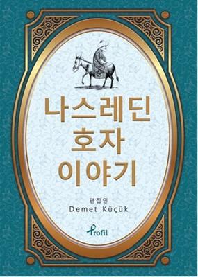 Nasreddin Hoca - Korece Seçme Hikayeler