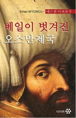 Peçesi Düşen Osmanlı-Korece