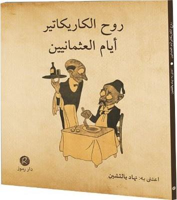 Ruhü'l-Karikatür Eyyamü'l Osmaniyyin