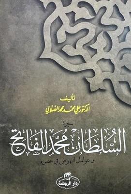 Fatih Sultan Mehmet-Arapça
