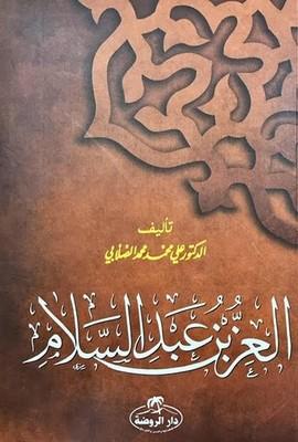 İz Bin Abdüsselam-Arapça