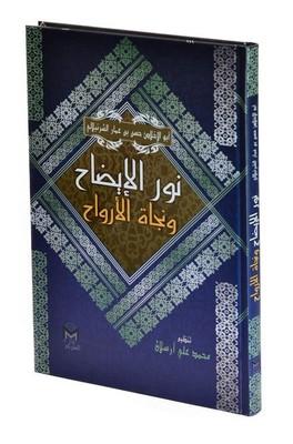 Nurul İzah-Arapça