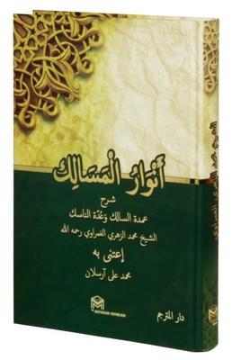 Envarü'l-Mesalik-Arapça