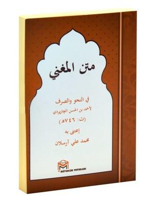 Metni Muğni-Arapça