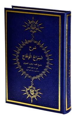 Şerh-i Siracul Vehac-Arapça