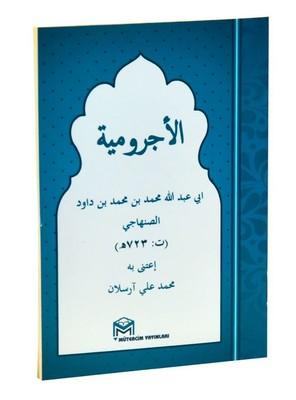 Ecrumiye Metni-Arapça