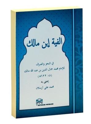 Elfiye İbni Malik-Arapça