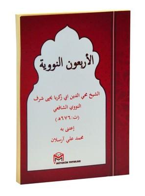 El-Erbeun En-Neveviyye-Arapça