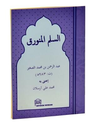 Essüllem Metni-Arapça