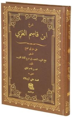 İbnu'l Kasım Şerhi-Arapça