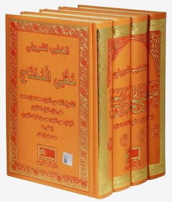 Muğni'l Muhtaç Arapça-4 Cilt Takım