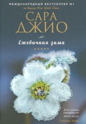 Ezhevichnaya zima (Blackberry Winter)