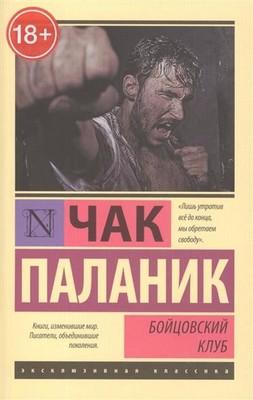 Boitsovskii klub (Fight Club)