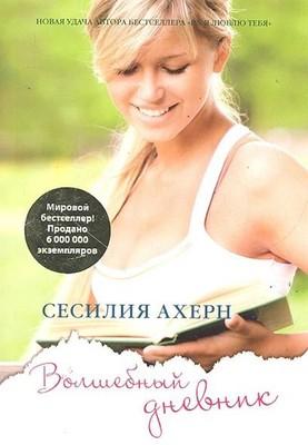 Volshebnyy dnevnik (The Book of Tomorrow)