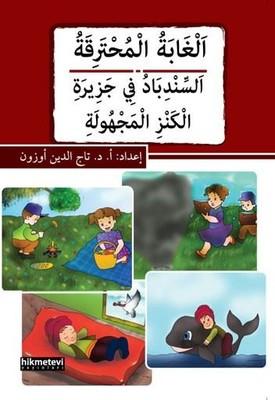 El-Gabetu'l-Muhterika Es Sinbadu fi Cezirati'l-Kenzi'l-Mechule