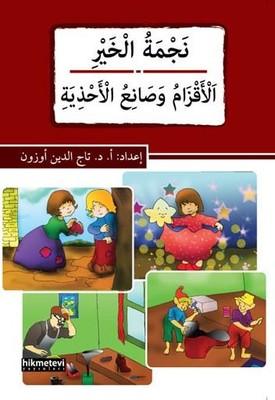 Necmetü'l-Hayr El-Akzamu Ve Sani'u'l-Ahziye