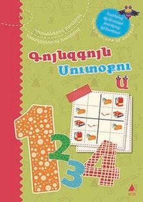 Kuynzkuyn Sudoku 1 Ermenice-Rengarenk Sudoku 1