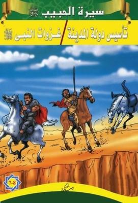 Siretü'l-Habib 7-8