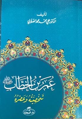 Hz.Ömer Hayatı ve Şahsiyeti-Arapça