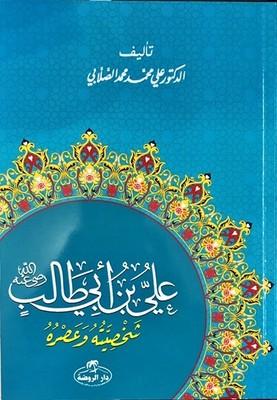 Hz.Ali Hayatı ve Şahsiyeti-Arapça