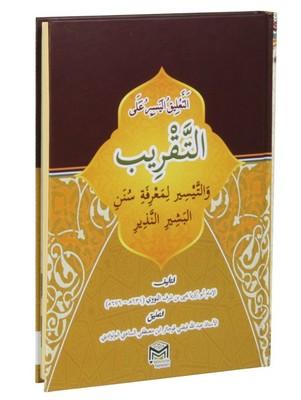 Takrib Hadis Usülü-Arapça