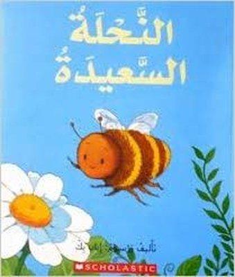 (Arabic)The Happy Bee