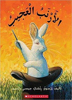 (Arabic)The Magic Rabbit