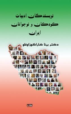 İran Çocuk ve Gençlik Edebiyatı Yazarları-Farsça