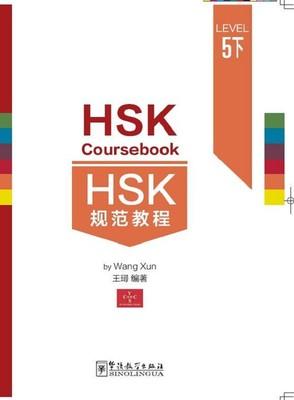 HSK Coursebook Level 5 Part 2