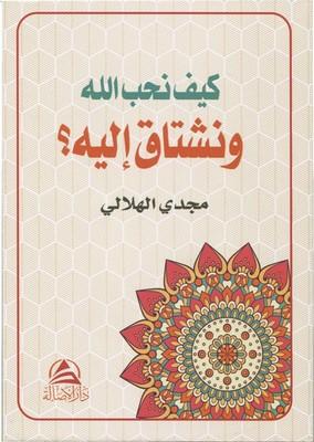 Allah Sevgisi-Arapça