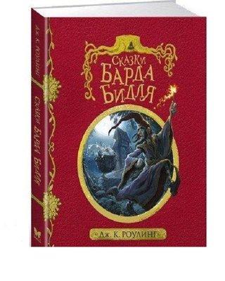 Skazki barda Bidlya (s cherno-belyimi illyustratsiyami) (Garri Potter)(Fairy tales of Biddle Bard)